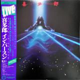 """Vinil """"Japan Press"""" KITARO 喜多郎 – In Person (Live) (VG++)"""
