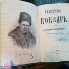 Cobzarul – Sevcenko, editia romana cu litere chirilice, Iasi, 1878