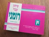 Dictionar roman ~ ebraic , ebraic ~ roman