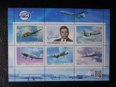 Bloc timbre aviatie avioane Rusia nestampilate foto