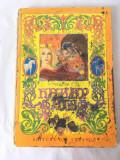 Povestea lui Harap Alb, Ion Creanga, ILUSTRATA DE IACOB DESIDERIU, 1979