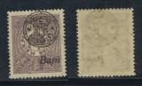 1919 ROMANIA emisiunea Oradea timbru economii, eroare Bani deplasat dreapta MNH