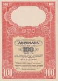 Asignat Polonia 100 Zloty 1939 UNC (Seria A)