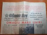Romania libera 1 decembrie 1983- omagiu marii uniri,65 ani de la marea unire
