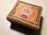 Cutie mare chibrituri / chibrite, comunism, bulgărească, anii 50 - 60