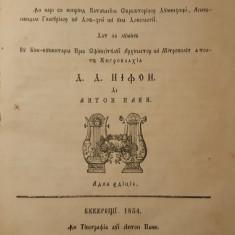 Anton Pann, IRMOLOGHIONUL CATAVASIER, Bucuresti, 1854