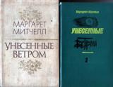 Pe aripile vântului, în rusă, 2 vol.