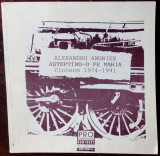 ALEXANDRU ANDRIES - ASTEPTAND-O PE MARIA: CANTECE 1974-1991 (VERSURI, 1991)