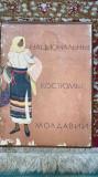 Cumpara ieftin PORTUL NAȚIONAL MOLDOVENESC/ed. de stat ,,Cartea Moldoveneasca,Chișinău 1960, Circulata, Fotografie, Playmobil
