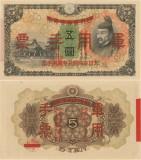 1938, 5 yen (P-M24a) - China - stare UNC!  Emisă de: Guvernul Imperial