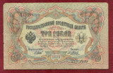 Bancnota Rusia Tarista  -  3 Ruble 1905