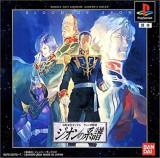 Joc PS1 Mobile Suit Gundam Blood of Zeon