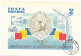 A XX-a aniversare a eliberarii patriei, colita, 1964 - 1,25 L, obliterata