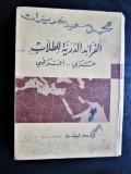 Dictionar Arab-Francez. Editie din Beirut 1968