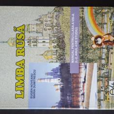 LIMBA RUSA - Manual pentru clasa a VIII-a ( L-2, anul 4 de studiu) Eugen Noveanu