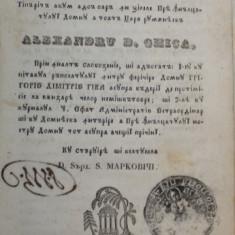LEGIUIREA LUI CARAGEA, TIPARITA IN ZILELE LUI ALEXANDRU GHICA, BUCURESTI, 1838