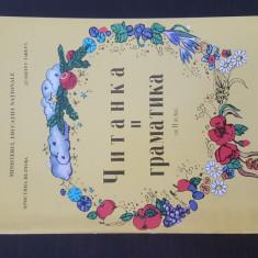 Citire si Gramatica, clasa a II-a - Limba Bulgara, 1999