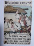 RUSIA IMPERIALA - CARTE POSTALA UMORISTICA - INCEPUT DE 1900