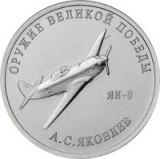 Rusia 25 Rubles 2020 - (Weapons Designer Alexander Yakovlev)27 mm KM-New UNC !!!, Europa