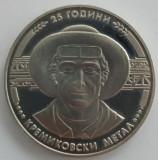 Republica Populara Bulgaria - 5 Leva 1988 - Kremikovski Metal - Proof, Europa