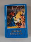Biblia pentru copii - povestiri biblice cu ilustratii - in limba rusa