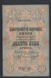 A5315 Bulgaria 10 leva ND 1904