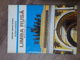 Limba Rusa - Manual pentru clasa a VII-a - Eugen Ciurariu
