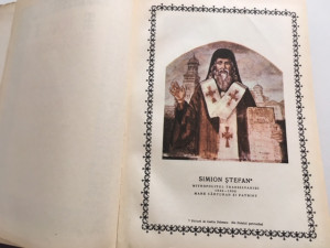 NOUL TESTAMENT SIMION STEFAN BALGRAD/ ALBA IULIA 1648-1988 REEDITAT CU FACSIMILE