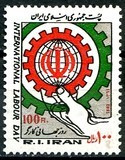 Iran 1982 - Ziua muncii 1v.neuzat,perfecta stare(z)