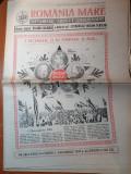 ziarul romania mare 1 decembrie 1995- 77 de ani de la marea unire din 1918