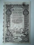 500 Lei 1920 Banca Romaneasca actiuni vechi / Romania 3098