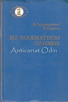 Pe Olimpusul Sahului - V. Baturinsky, A. Karpov foto