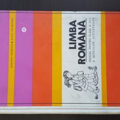 LIMBA ROMANA - MANUAL PENTRU CLASA A III-A  A SCOLILOR AJUTATOARE. 1970