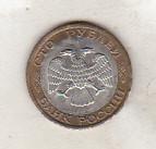 Bnk mnd Rusia 100 ruble 1992 bimetal, Europa