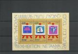 TSV* - COLITA 1976 ISRAEL MNH/** LUX, Nestampilat