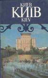 Kiev - Album fotografic - hartie velina