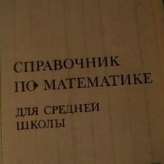 SPRABOCHIL PO MATEMATIKE--A.G. TIPKIN-REDACTIA STEPANOVA-400 PG-
