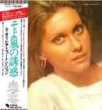 "Vinil ""Japan Press"" Olivia Newton-John – Have You Never Been Mellow (VG++)"