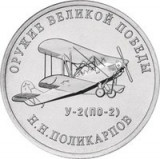Rusia 25 Rubles 2019 - (Weapons Designer Nikolai Polikarpov)27 mm KM-New UNC !!!