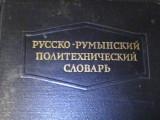 DICTIONAR POLITEHNIC- RUSO ROMAN-REDACTIA R.H. MANOLE-820 PG-