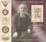 2018 VLADIMIR GHIKA,BLOC,NEUZAT,MNH,ROMANIA., Oameni, Nestampilat