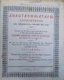 ANASTASIMATARIU BISERICESC - VIENA 1823, TIPARITA IN TIMPUL LUI GRIGORE DIMITRIE GHICA