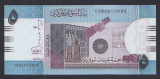 A4024 Sudan 5 pounds 2015 UNC