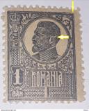 Cumpara ieftin Romania 1920, Ferdinand 1ban, pana/scama  pe ureche , eroare rara, Nestampilat