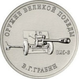 Rusia 25 Rubles 2019 - (Weapons Designer Vasiliy Grabin) 27 mm KM-New UNC !!!