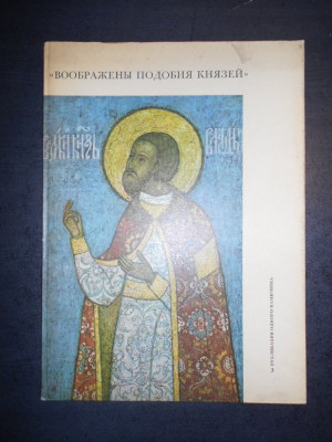 E. SIZOV. WALL PAINTING IN THE ARCHANGEL MICHAEL CATHEDRAL IN THE MOSCOW KREMLIN foto