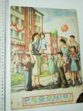 Cumpara ieftin RARA - REVISTA POGONICI NR 8  - 25 APRILIE 1952