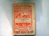 PARMENO - PUBLIU TERENTIU AFRICANUL (COMEDIE IN 5 ACTE)