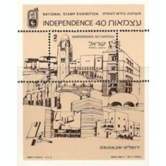 Israel 1988 - expo independence, Jerusalem, colita neuzata