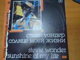 AS - STEVIE WONDER - SUNSHINE OF MY LIFE (DISC VINIL, LP)